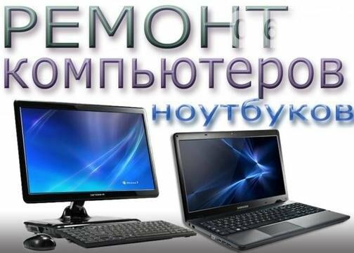 Ремонт Компьютеров/Ноутбуков. Установка Windows/Чистка от пыли. Выезд -  Объявления на 0564.ua