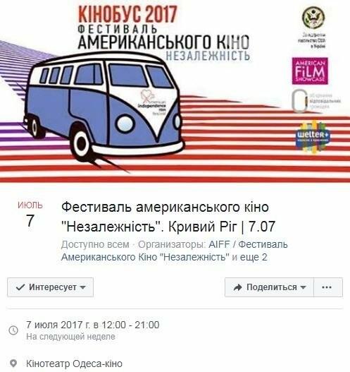 """В Кривом Роге пройдет фестиваль американского кино """"Независимость"""", фото-1"""