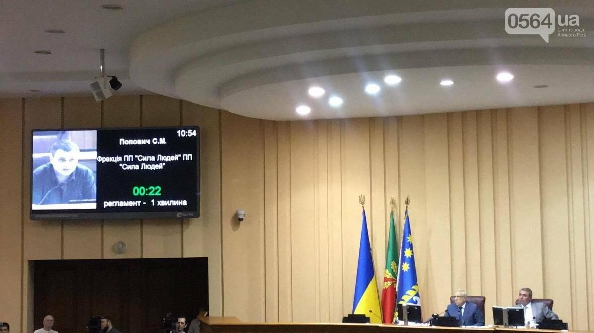 Криворожский горсовет установил для АМКР ставку земельного налога выше, чем для предприятий Ахметова, фото-5