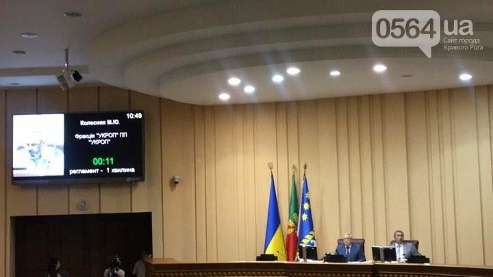 Криворожский горсовет установил для АМКР ставку земельного налога выше, чем для предприятий Ахметова, фото-4