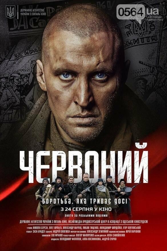 Снятый в Кривом Роге фильм выйдет в прокат на День независимости Украины (ФОТО), фото-1