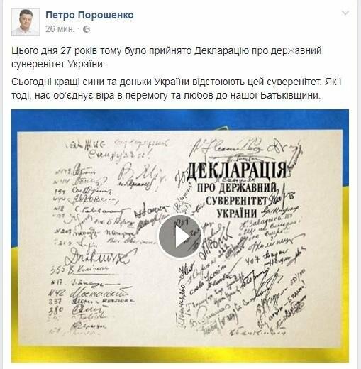 В этот день 27 лет назад принята Декларация о государственном суверенитете Украины (ВИДЕО), фото-1