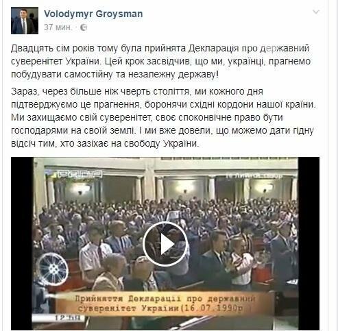 В этот день 27 лет назад принята Декларация о государственном суверенитете Украины (ВИДЕО), фото-2
