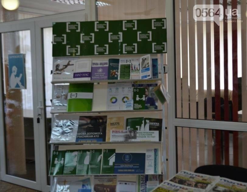 Криворожские центры бесплатной правовой помощи отчитались о своей работе (ФОТО), фото-1