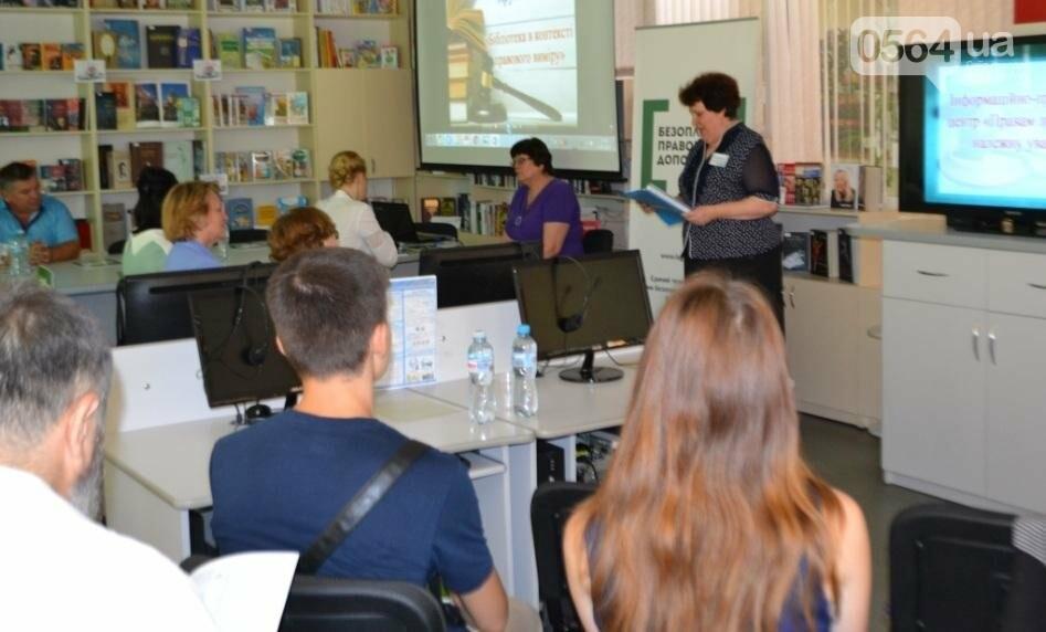 Криворожские центры бесплатной правовой помощи отчитались о своей работе (ФОТО), фото-9