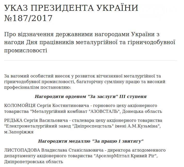 """Президент наградил криворожанина медалью """"За труд и доблесть"""" , фото-1"""
