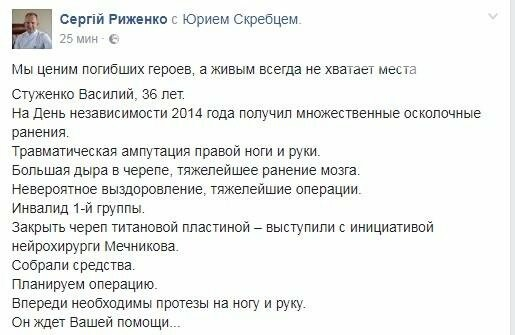 """Экс-бойцу батальона """"Кривбасс"""" понадобится помощь в протезировании (ФОТО), фото-1"""