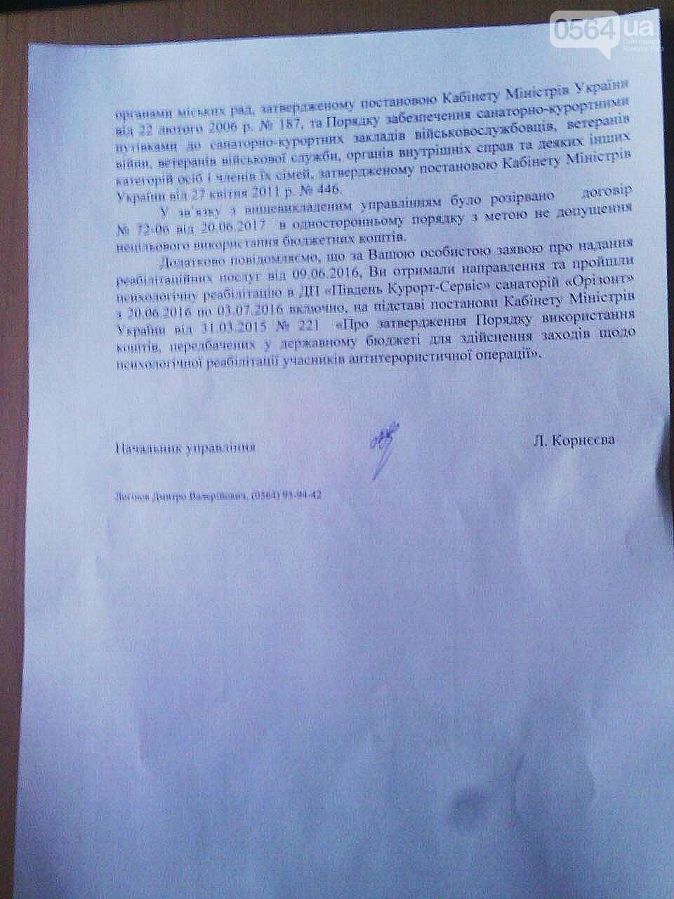 В Управлении соцзащиты объяснили, почему забрали у криворожанина-бойца АТО  путевку в санаторий (ФОТО), фото-3