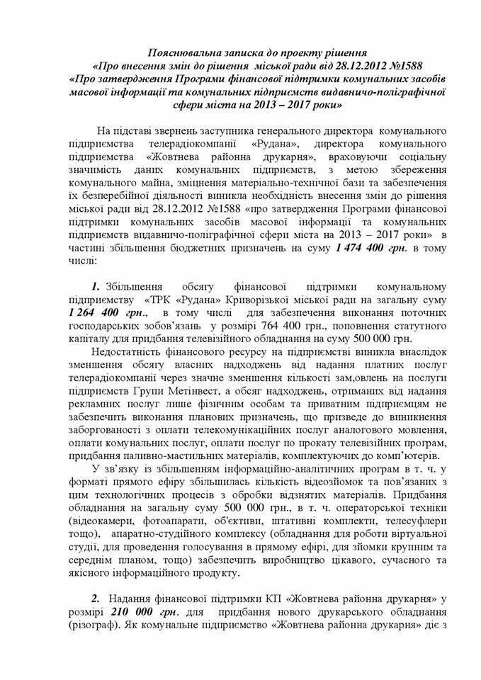 """Чтобы создавать качественный информационный продукт, ТРК """"Рудана"""" просит у криворожских депутатов 1,2 миллиона , фото-2"""