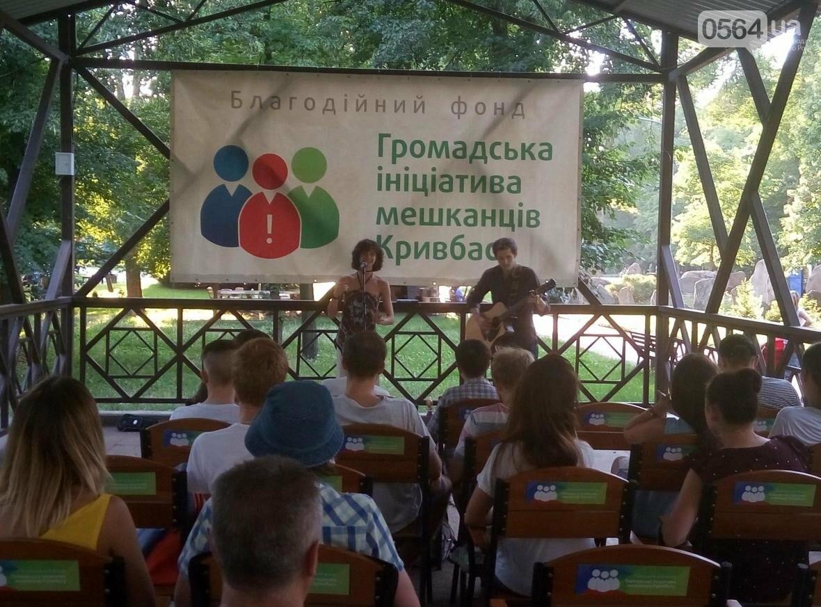 Друзья раненного журналиста провели благотворительный вечер поэзии (ФОТО), фото-4