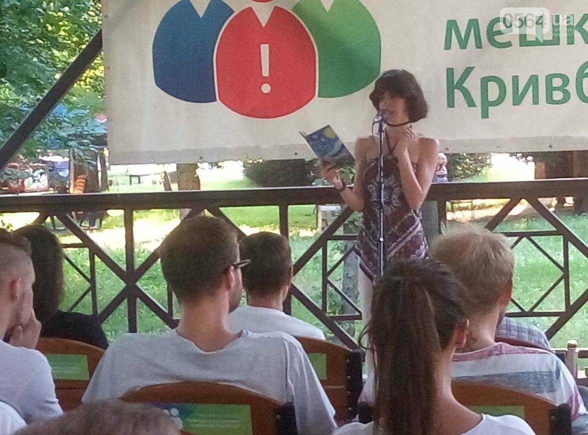 Друзья раненного журналиста провели благотворительный вечер поэзии (ФОТО), фото-2