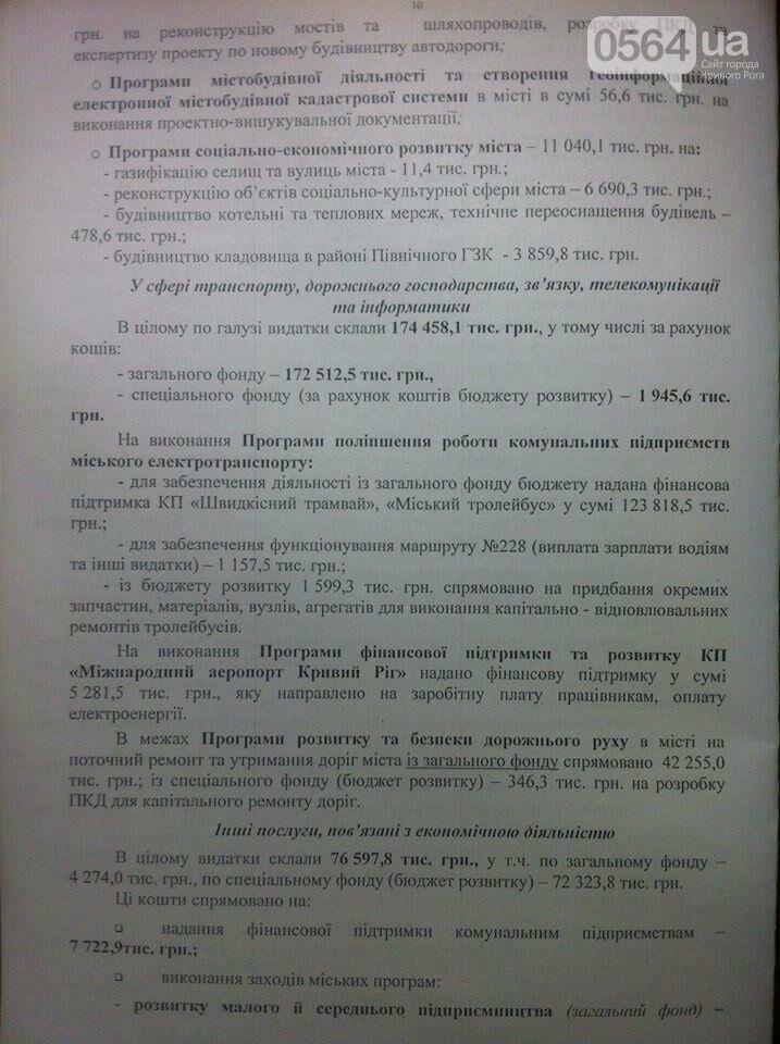 Депутат: Кривой Рог имеет все шансы оставаться стагнирующим городом эпохи позднего Брежнева , фото-2