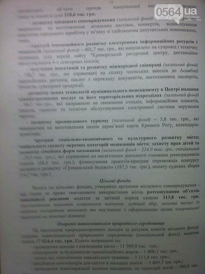 Депутат: Кривой Рог имеет все шансы оставаться стагнирующим городом эпохи позднего Брежнева , фото-4