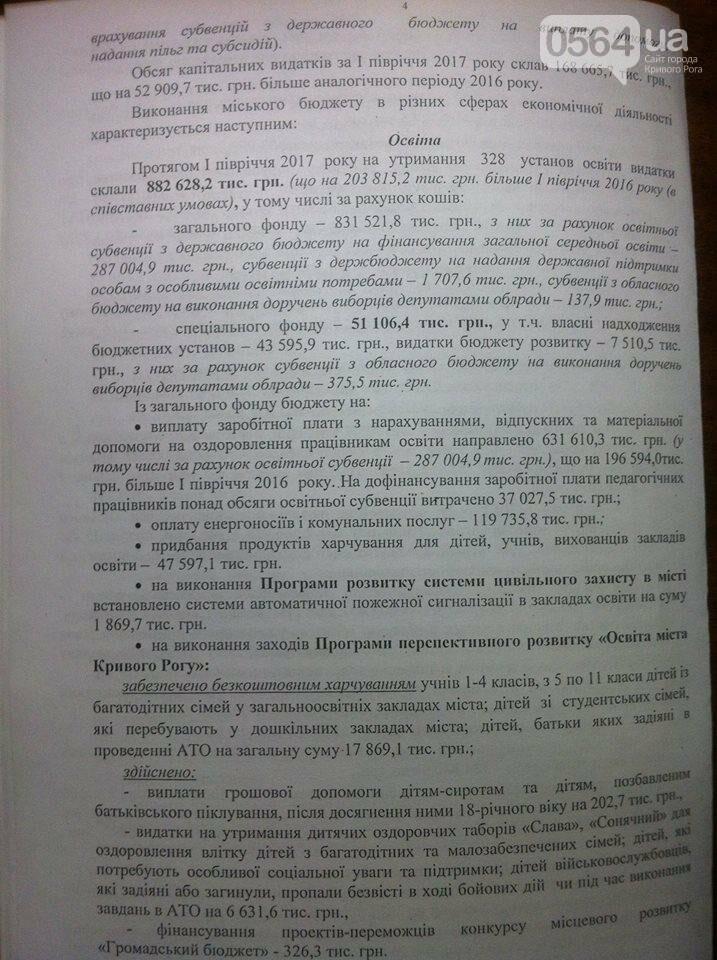 Депутат: Кривой Рог имеет все шансы оставаться стагнирующим городом эпохи позднего Брежнева , фото-8