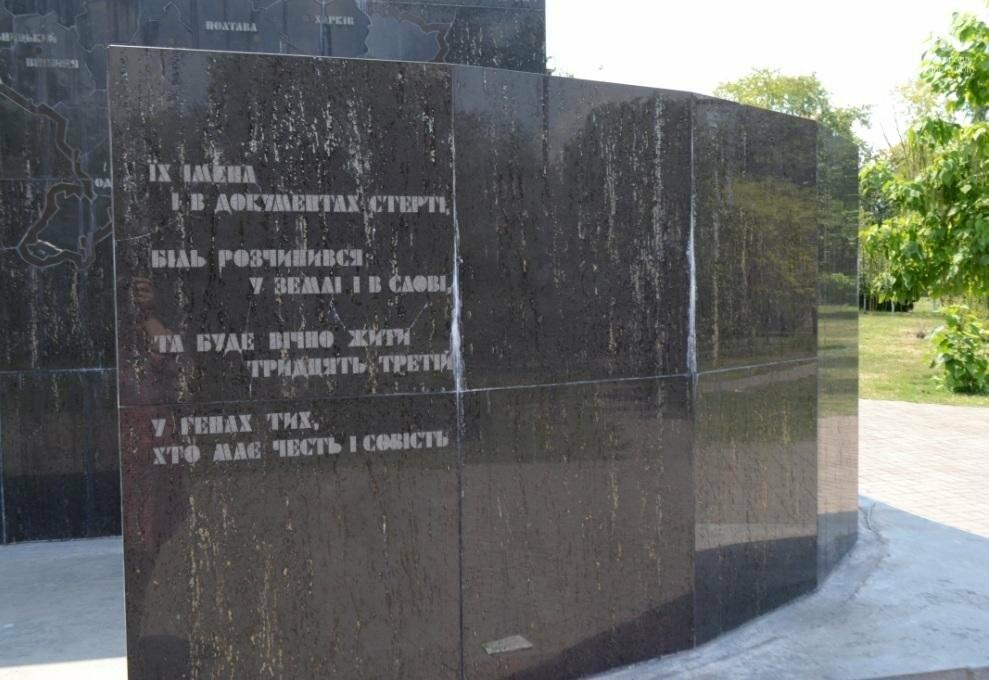 Как выглядит сегодня единственный в Кривом Роге памятник жертвам Голодомора (ФОТО), фото-6