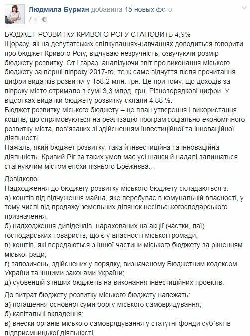 Депутат: Кривой Рог имеет все шансы оставаться стагнирующим городом эпохи позднего Брежнева , фото-14