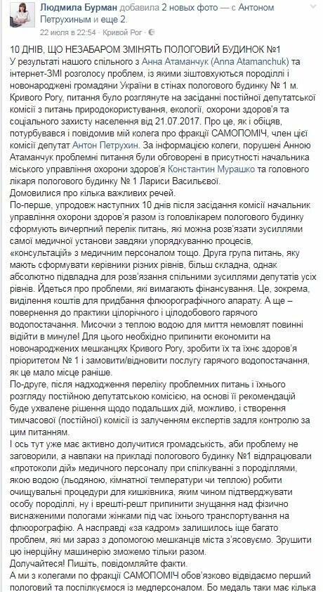 """Криворожские депутаты прочитали """"письмо из роддома"""" и решили, что надо делать, фото-1"""