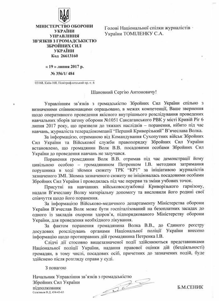 В Министерстве обороны не признают своей ответственности за трагедию в Кривом Роге (ФОТО), фото-2