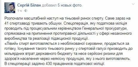 Налоговая милиция сегодня проводит обыски на десятках спиртзаводов по всей Украине, фото-1