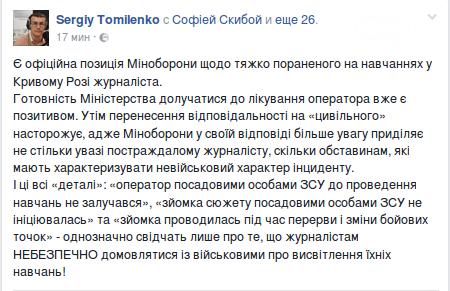 В Министерстве обороны не признают своей ответственности за трагедию в Кривом Роге (ФОТО), фото-1