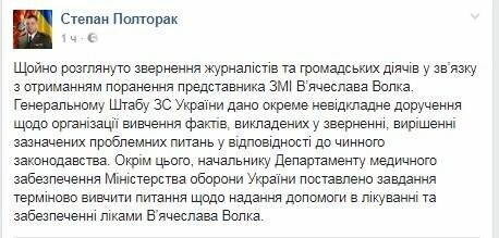 Министр обороны Украины поручил изучить факты криворожской трагедии и срочно оказать помощь пострадавшему журналисту, фото-1
