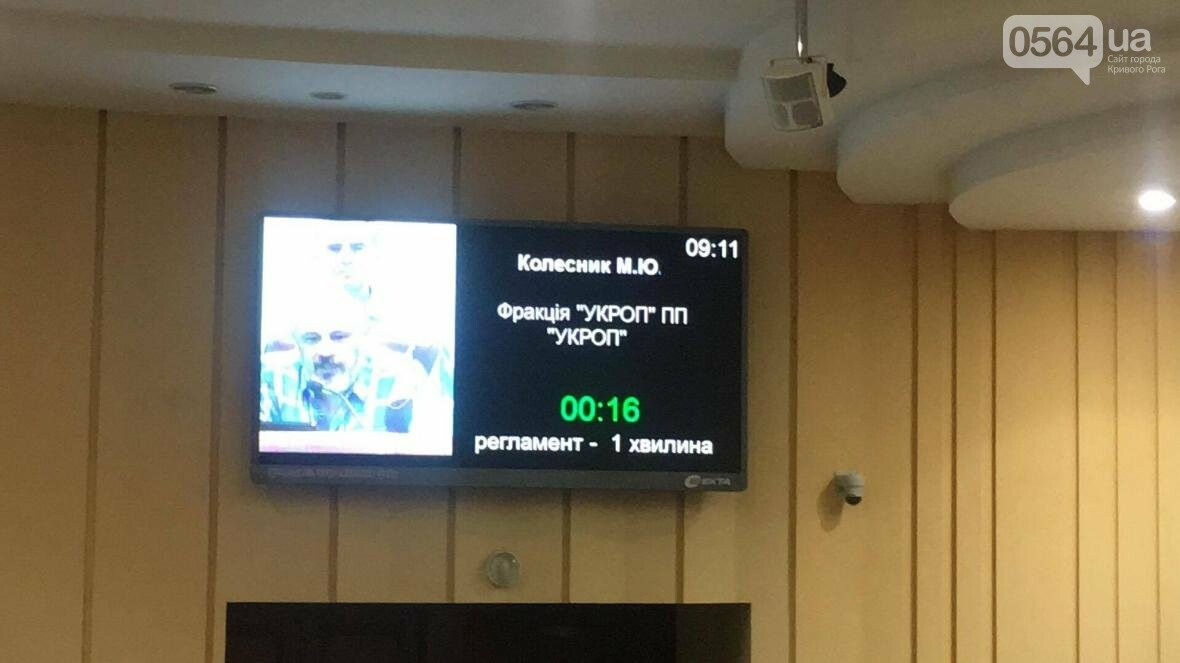 В Кривом Роге проходит пленарное заседание сессии горсовета (ФОТО), фото-8