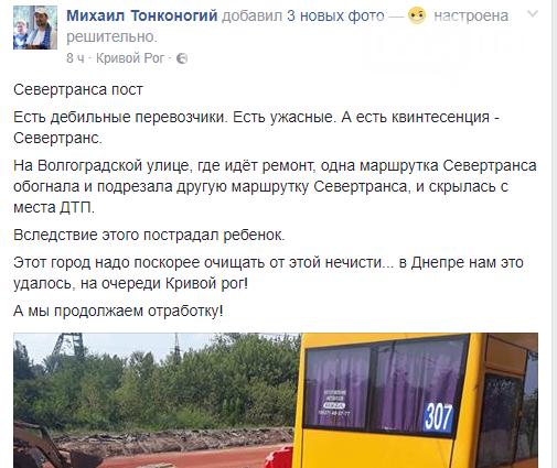 В Кривом Роге из-за гонок маршрутчиков пострадал ребенок (ФОТО), фото-1