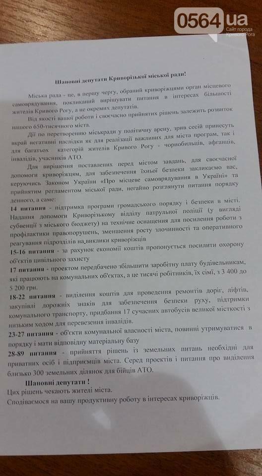 """Криворожские депутаты получили листовки с """"подсказками"""" по голосованию (ФОТО), фото-2"""