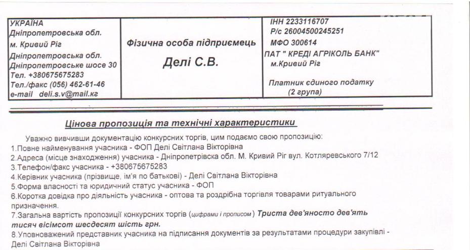 Тендер на похоронные принадлежности  разыграли между фирмами мамы и сына из Кривого Рога, фото-3