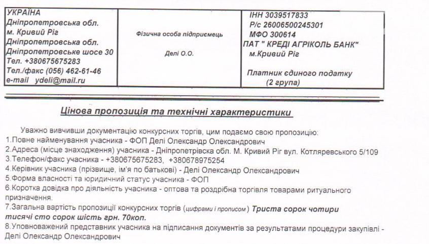 Тендер на похоронные принадлежности  разыграли между фирмами мамы и сына из Кривого Рога, фото-2