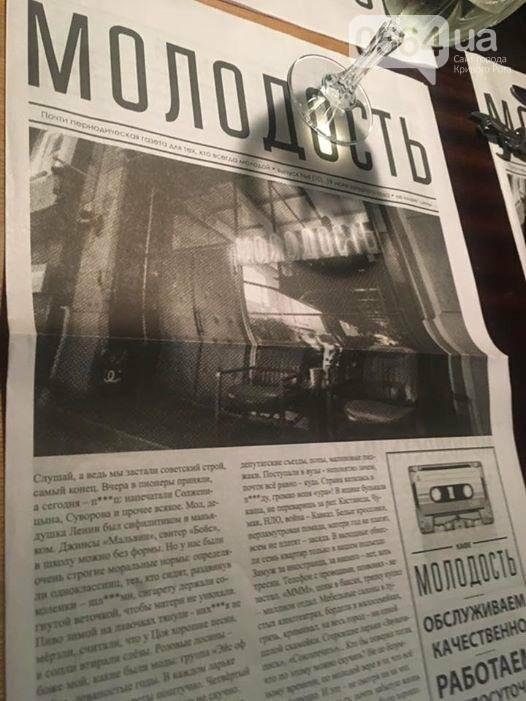 """Криворожан из """"95 квартала"""" попросил уйти с летней площадки ресторана, """"шоб людей не пугали"""" (ФОТО), фото-2"""