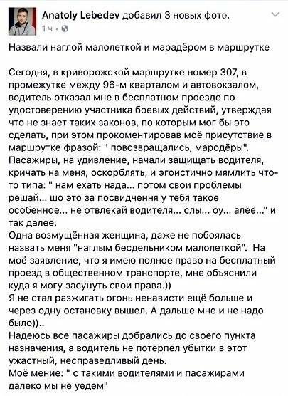 В криворожской маршрутке бойцу АТО отказали в льготном проезде, назвав мародером (ФОТО), фото-1