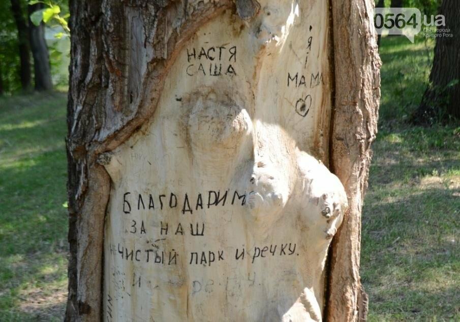 В каком из криворожских парков господствуют тишина, укромность и разруха? (ФОТО), фото-21