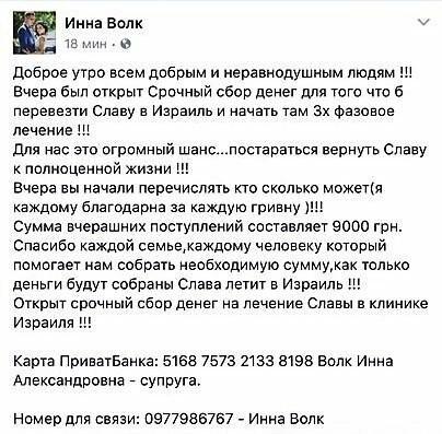 Чтобы спасти тяжело раненого криворожского журналиста, необходимо несколько миллионов (ФОТО, ВИДЕО), фото-1