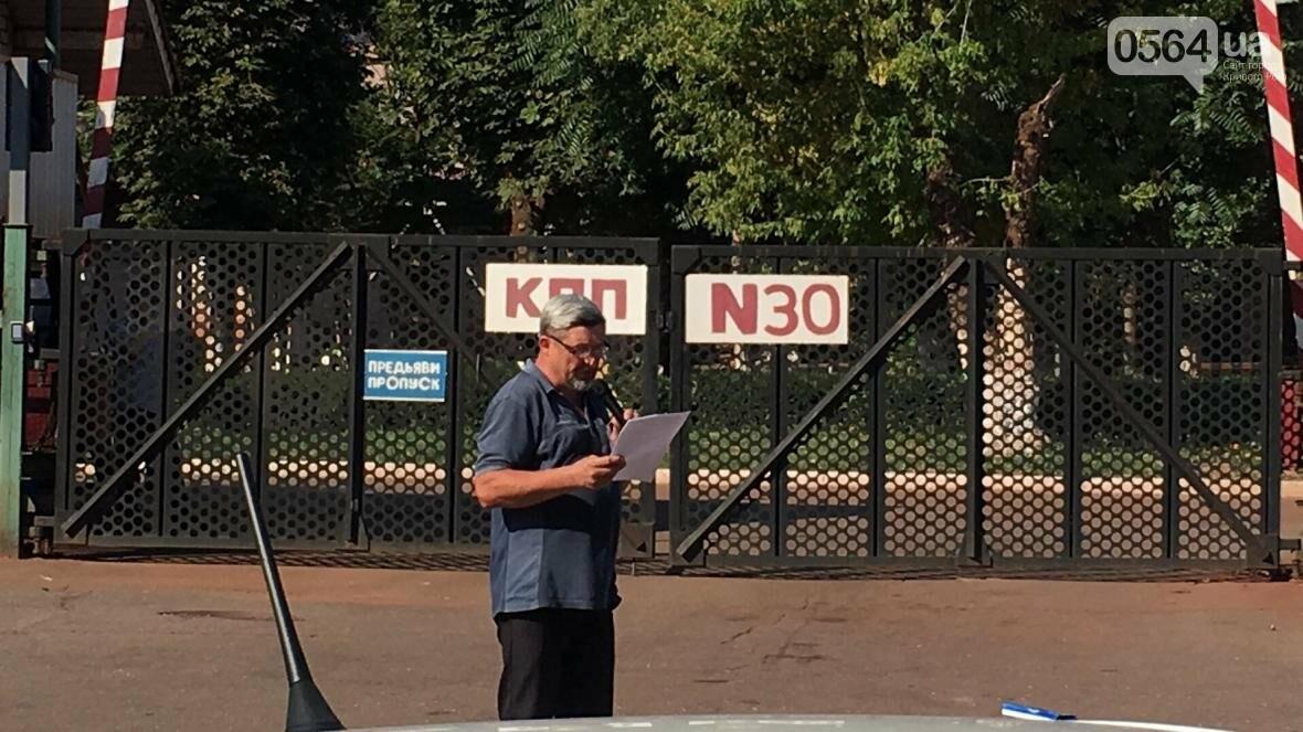 В Кривом Роге на митинге шахтеров требовали зарплату в 1000 евро и обратились к Президенту за помощью (ФОТО), фото-1