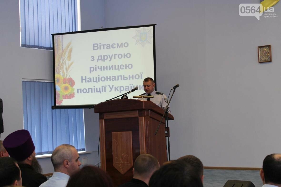 Криворожские правоохранители отметили профессиональный праздник (ФОТО), фото-3