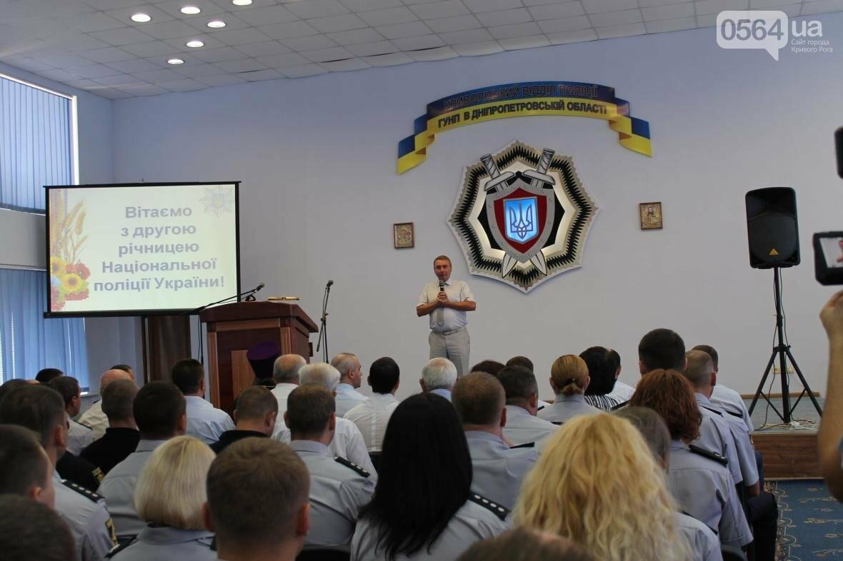 Криворожские правоохранители отметили профессиональный праздник (ФОТО), фото-4
