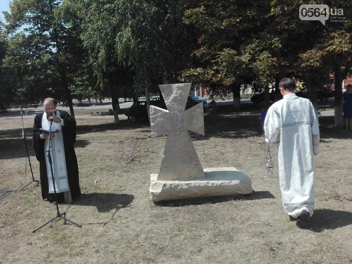 Криворожане открыли памятный крест Героям, погибшим в зоне АТО (ФОТО), фото-1