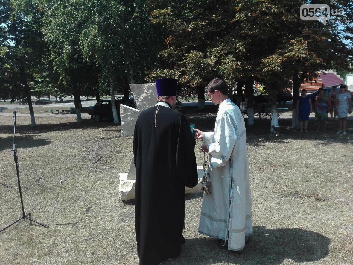 Криворожане открыли памятный крест Героям, погибшим в зоне АТО (ФОТО), фото-7