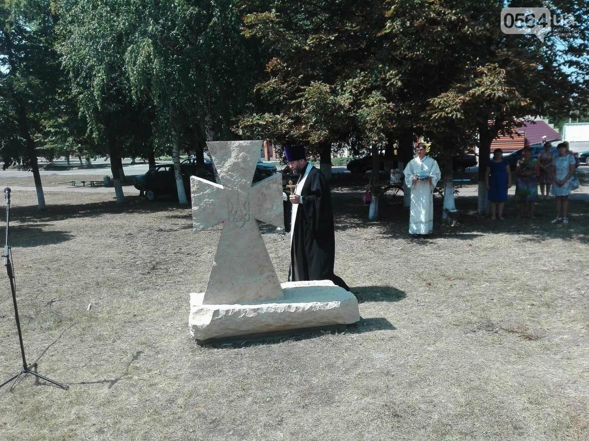 Криворожане открыли памятный крест Героям, погибшим в зоне АТО (ФОТО), фото-8