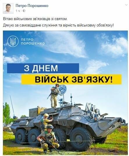 Руководство страны поздравило военных связистов с Днем войск связи ВСУ, фото-1