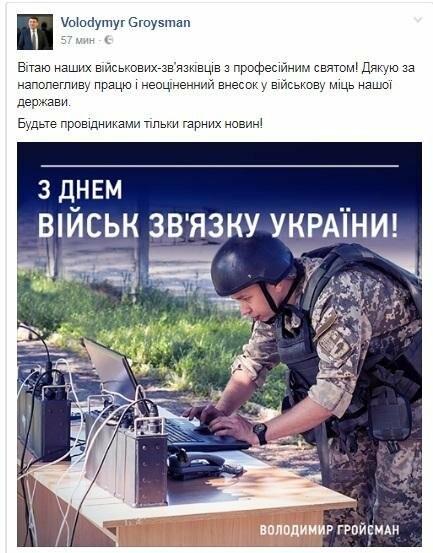 Руководство страны поздравило военных связистов с Днем войск связи ВСУ, фото-2