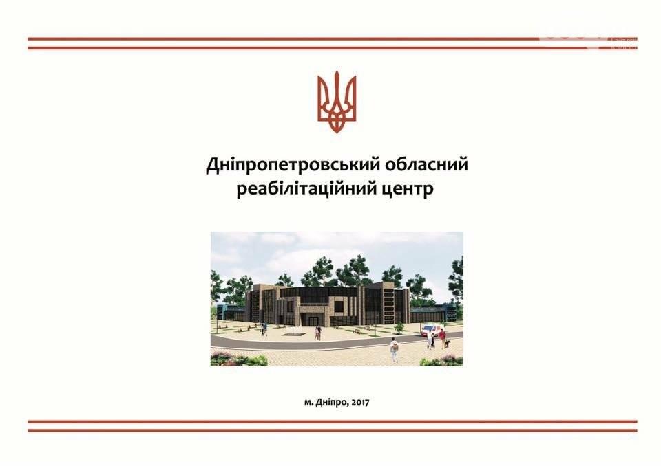 На Днепропетровщине построят крупнейший в Украине реабилитационный центр для воинов АТО (ФОТО), фото-11