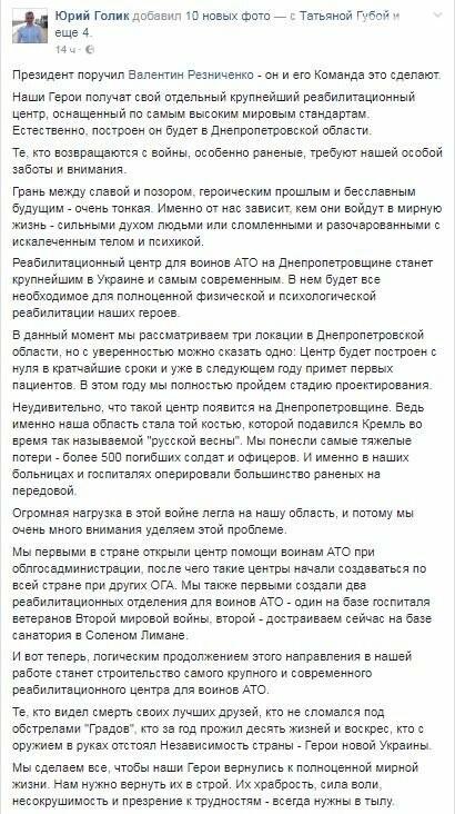 На Днепропетровщине построят крупнейший в Украине реабилитационный центр для воинов АТО (ФОТО), фото-1