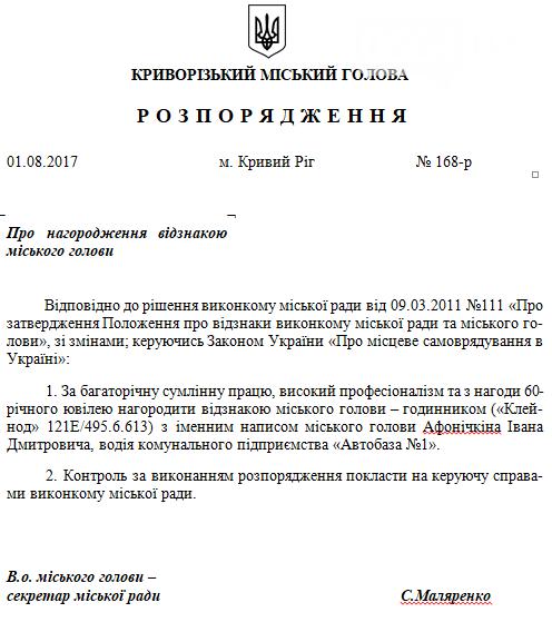 """Водителя КП """"Автобаза №1"""" мэр Кривого Рога наградит именными часами , фото-1"""