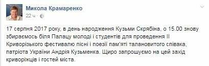В день рождения Кузьмы Скрябина в Кривом Роге проведут фестиваль, фото-1