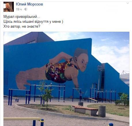 """""""Лысеющий младенец"""": Криворожане шокированы первым муралом в городе  (ФОТО), фото-1"""