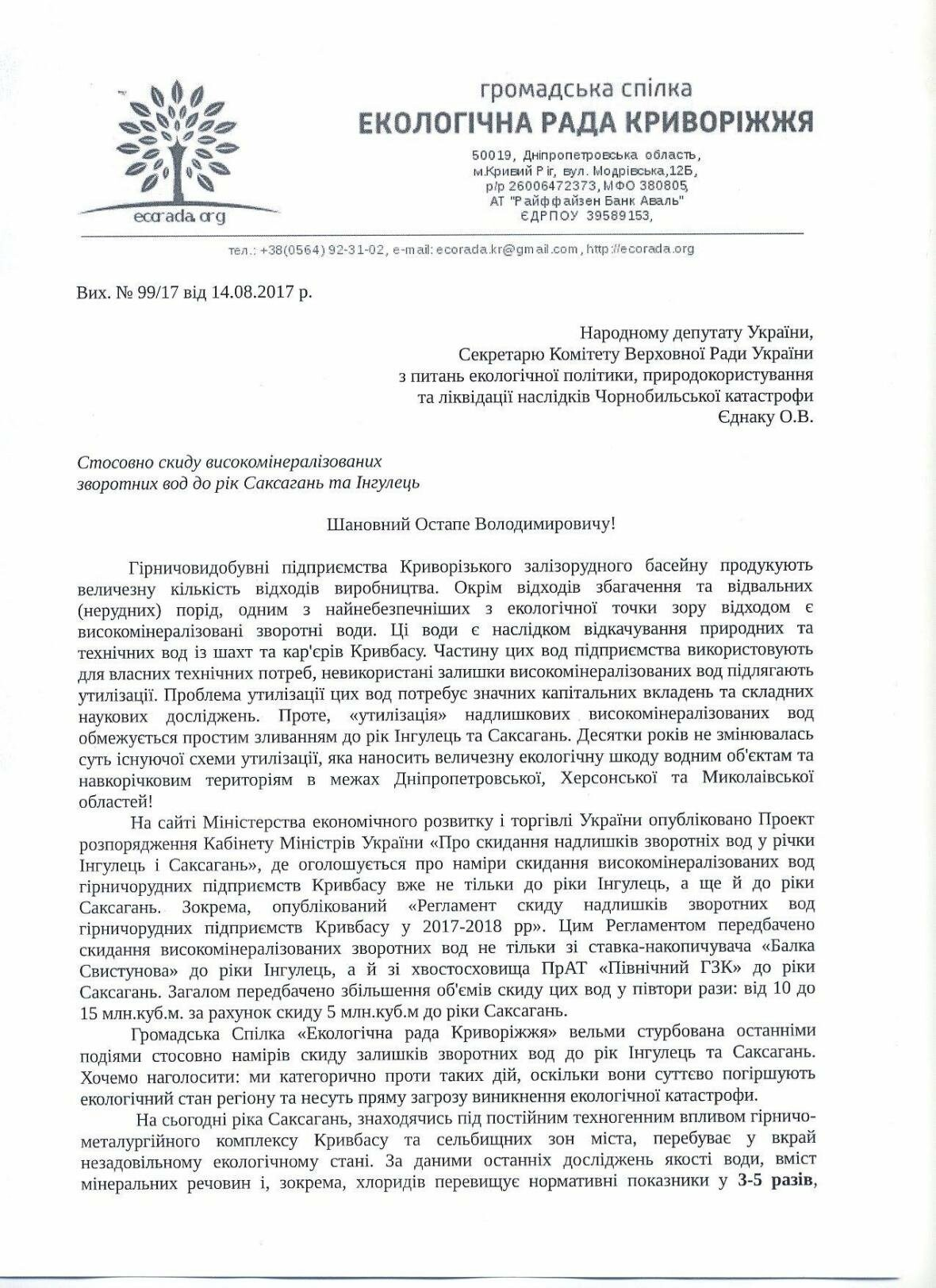 Криворожские экологи просят нардепов спасти Саксагань и город (ДОКУМЕНТ), фото-1