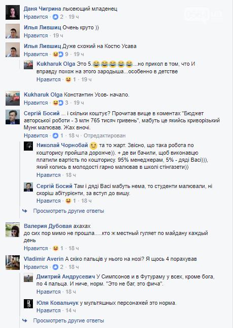 """""""Лысеющий младенец"""": Криворожане шокированы первым муралом в городе  (ФОТО), фото-4"""