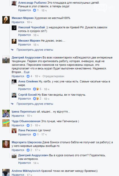 """""""Лысеющий младенец"""": Криворожане шокированы первым муралом в городе  (ФОТО), фото-2"""